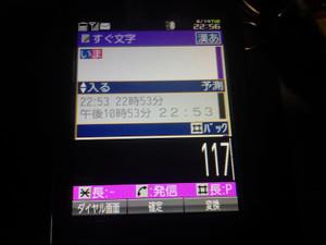 Img_20130514_225620