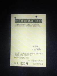 Sdsc05927