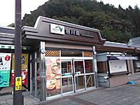 Sdsc_0314