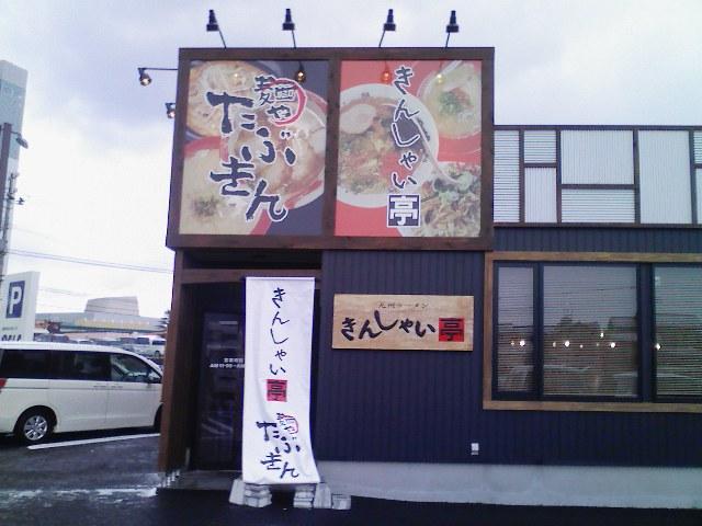 きんしゃい亭 & 麺屋 たぶきん